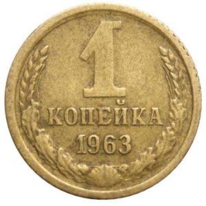 Монеты СССР 1963 г.