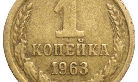 Монеты СССР 1963 года: стоимость, редкие разновидности