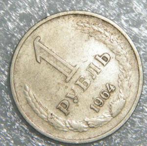 Монеты СССР 1964 г.