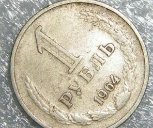 Монеты СССР 1964 года: стоимость, редкие разновидности