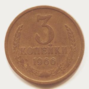 Монеты СССР 1966 г.