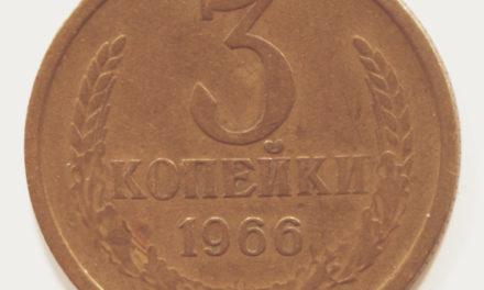 Монеты СССР 1966 года: стоимость, редкие разновидности