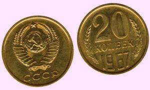 Монеты СССР 1967 г.