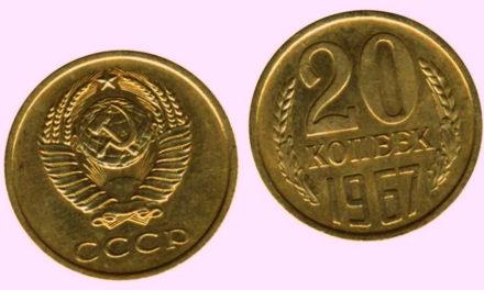 Монеты СССР 1967 года: стоимость, редкие разновидности