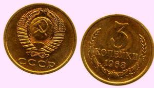 Монеты СССР 1968 г.