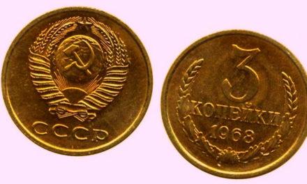 Монеты СССР 1968 года: стоимость, редкие разновидности