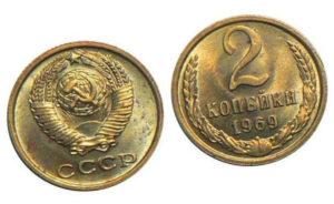 Монеты СССР 1969 г.