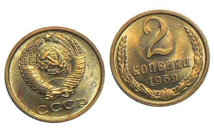 Монеты СССР 1969 года: стоимость, редкие разновидности