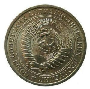 Монеты СССР 1970 г.