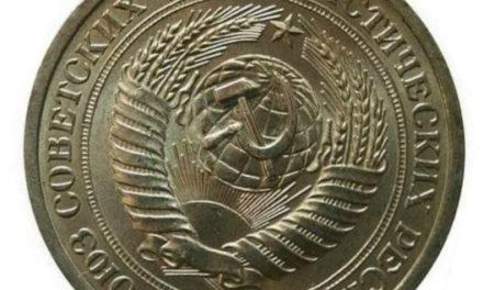 Монеты СССР 1970 года: стоимость, редкие разновидности