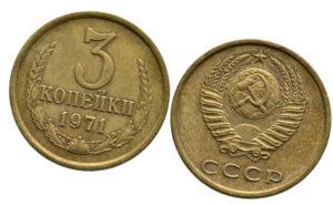 Монеты СССР 1971 года