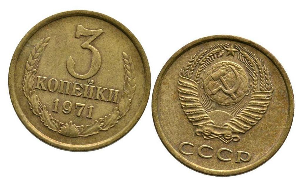 Монеты СССР 1971 года: их стоимость, редкие разновидности
