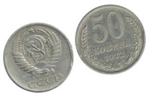 Монеты СССР 1972 г.