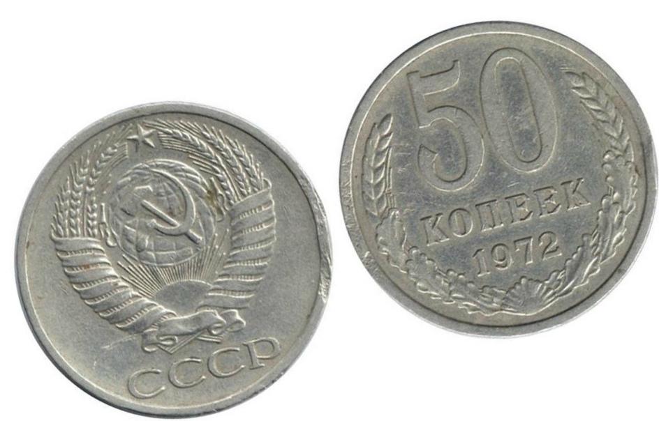 Монеты СССР 1972 года: стоимость, редкие разновидности