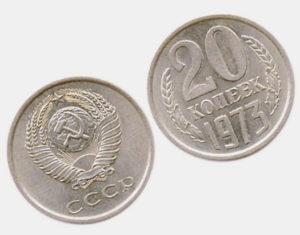 Монеты СССР 1973 г.