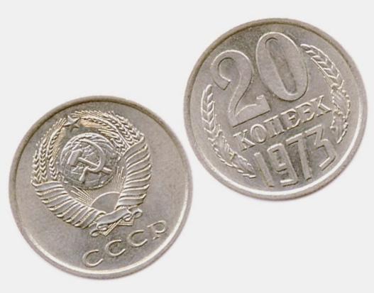 Монеты СССР 1973 года: стоимость, редкие разновидности
