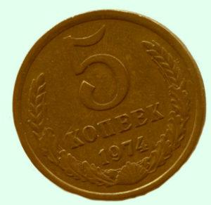 Монеты СССР 1974 г.