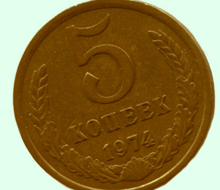 Монеты СССР 1974 года: стоимость, редкие разновидности