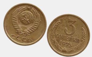 Монеты СССР 1975 г.