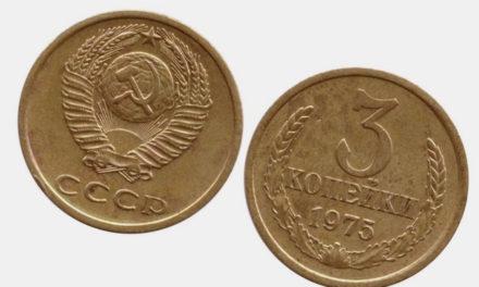 Монеты СССР 1975 года: стоимость, редкие разновидности