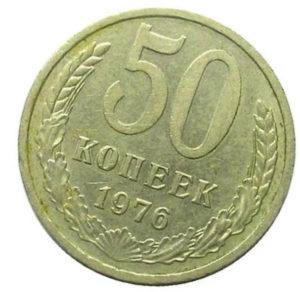 Монеты СССР 1976 г.