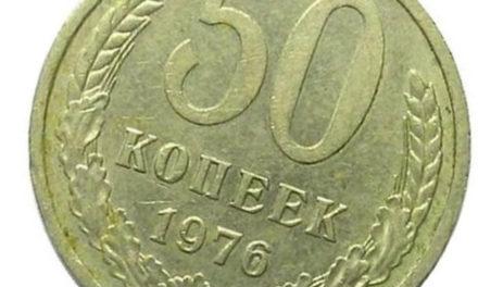 Монеты СССР 1976 года: стоимость, редкие разновидности
