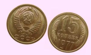 Монеты СССР 1977 г.