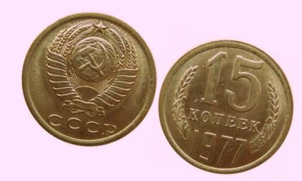 Монеты СССР 1977 года: стоимость, редкие разновидности