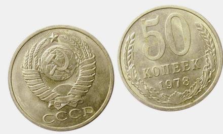 Монеты СССР 1978 года: стоимость, редкие разновидности