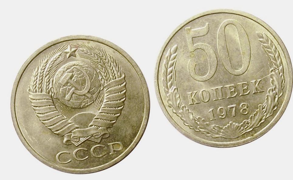 Сколько стоит монета 1978 ссср сорокамиллионный