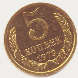 Монеты СССР 1979 г.