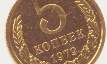 Монеты СССР 1979 года: стоимость, редкие разновидности
