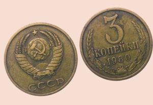 Монеты СССР 1980 г.