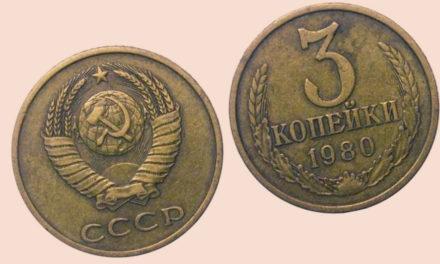 Монеты СССР 1980 года: стоимость, редкие разновидности