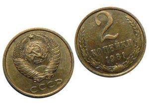 Монеты СССР 1981 г.