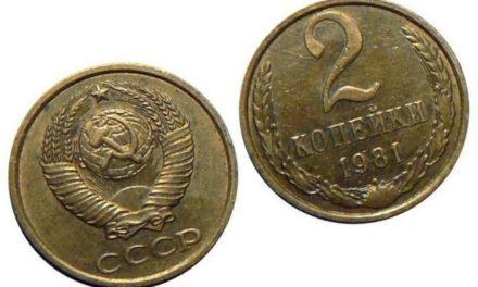 Монеты СССР 1981 года: стоимость, редкие разновидности