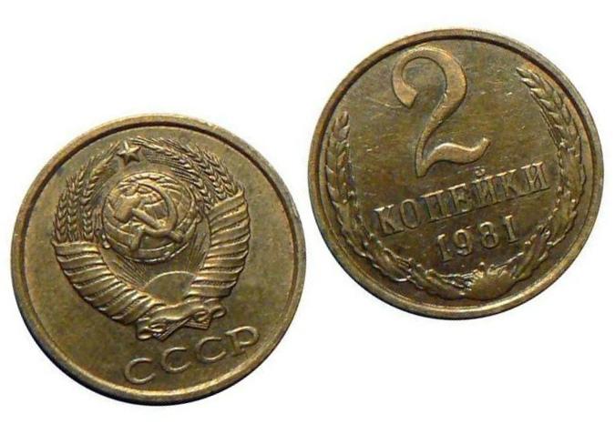 Сколько стоят монеты ссср 1981 каталог ценных монет украины и их стоимость