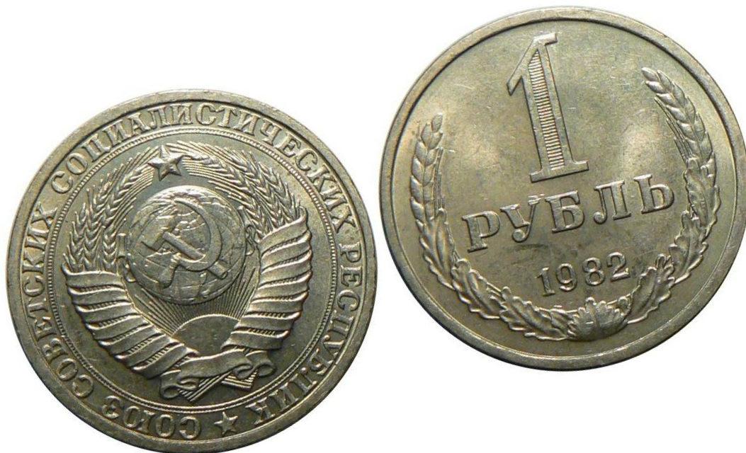 Монеты СССР 1982 года: стоимость, редкие разновидности