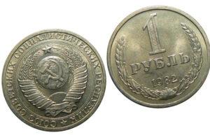 Монеты СССР 1982 г.