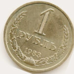 Монеты СССР 1983 года: стоимость, редкие разновидности