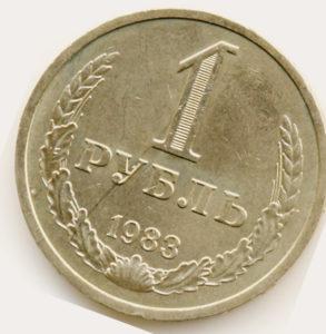 Монеты СССР 1983 г.