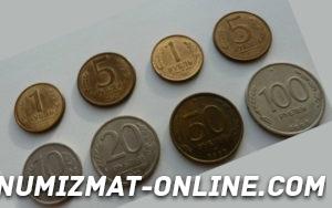 Монеты СССР 1992-1993 года до девальвации