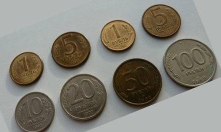 Монеты России регулярного чекана 1992-1993 (до девальвации)