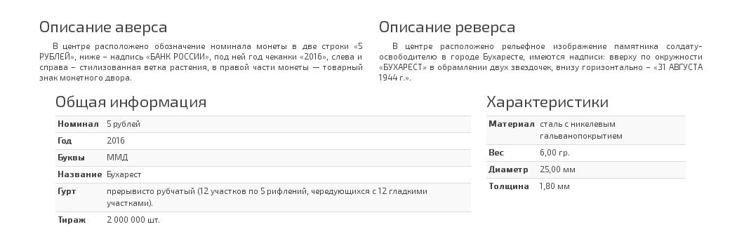 Описание монеты 5 рублей Бухарест. 31.08.1944 г.