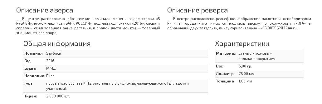 Описание монеты 5 рублей Рига. 15.10.1944 г.