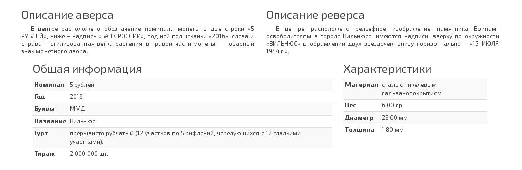 Описание монеты 5 рублей Вильнюс. 13.07.1944 г.