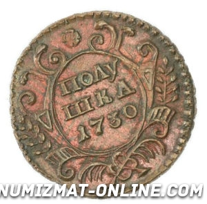 Монета полушка 1730 г.