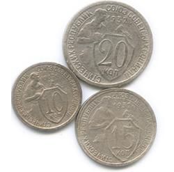 Мельхиоровые монеты 1932 года