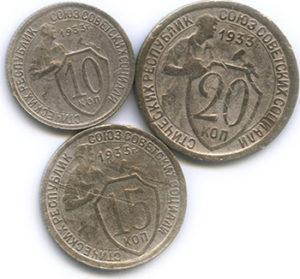 Мельхиоровые монеты 1933 года