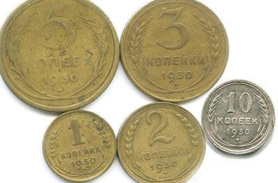 Монеты СССР 1930 года: стоимость, редкие разновидности